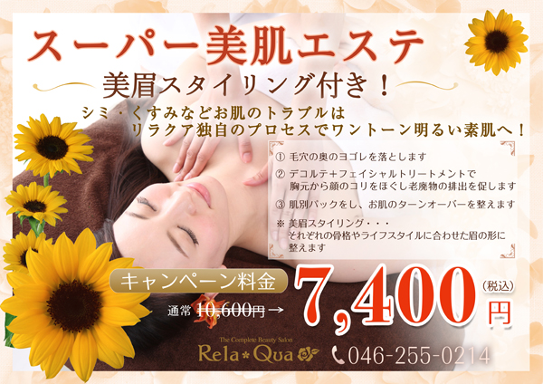 8月のキャンペーン:スーパー美肌エステ』 ~美眉スタイリング付き!~