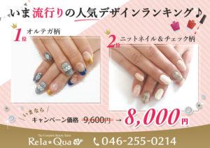 2~3月のキャンペーン:デザインネイル8000円